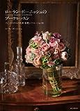 ローラン・ボーニッシュのブーケレッスン: フレンチスタイルの花束 基礎とバリエーション30
