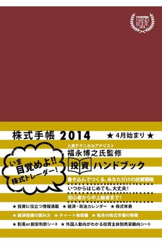 INVESTORS HANDBOOK 2014 / 株式手帳