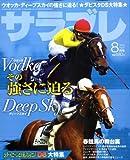 サラブレ 2008年 08月号 [雑誌]