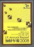 知財年報〈2008〉—I.P.Annual Report (別冊NBL no. 123)  渋谷 達紀, 高林 龍, 竹中 俊子 (商事法務)