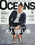 OCEANS (オーシャンズ) 2014年 12月号 [雑誌]