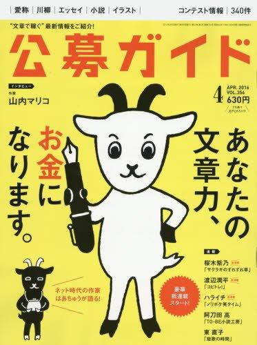 公募ガイド 2016年 04 月号 [雑誌]