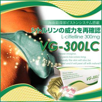 VGー300LC 品質ハードカプセル1錠辺り Lーシトルリン一粒に300mg配合スーパー成分混合で男の自信を磨き上げそして、取り戻す。すべての男立ちに次ぐ。VG300LCしか決め手はない。