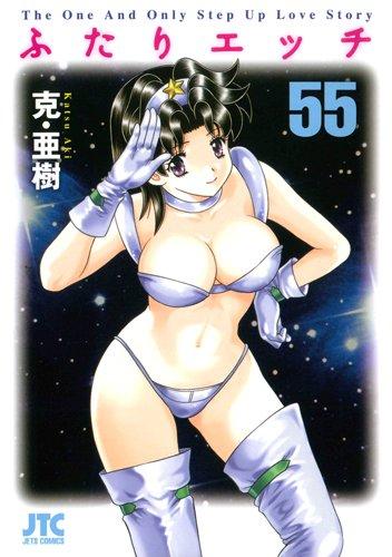 ふたりエッチ 55 (ジェッツコミックス)