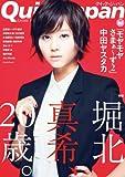 クイック・ジャパン80