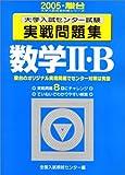 大学入試センター試験実戦問題集数学II・B (2005-駿台大学入試完全対策シリーズ)