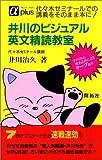 井川のビジュアル英文精読教室