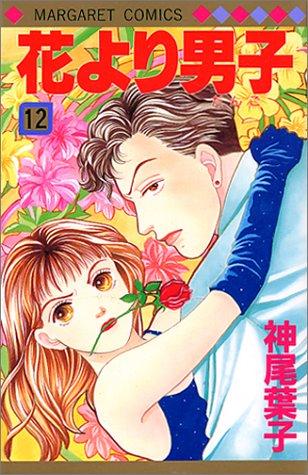 花より男子(だんご) (12) (マーガレットコミックス (2423))
