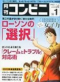 コンビニ 2013年 01月号 [雑誌]
