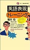 英語表現のトレーニング―ポライト・イングリッシュのすすめ (講談社現代新書)
