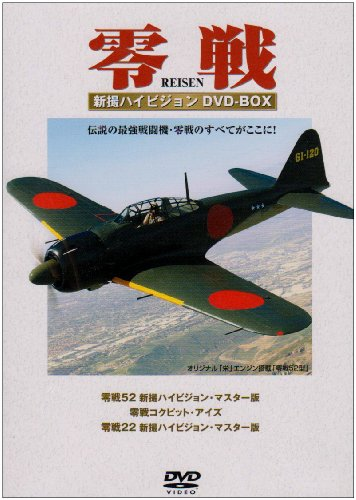 零戦 新撮ハイビジョン DVD-BOX ( 3枚組 ) WAC-D615
