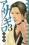 アサギロ~浅葱狼~(3) (ゲッサン少年サンデーコミックス)