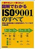 <一番やさしい・一番くわしい>図解でわかるISO9001のすべて&#8221; /></a></td> <td valign=