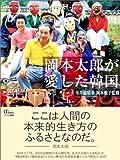 岡本太郎が愛した韓国