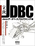 実践 JDBC—Javaデータベースプログラミング術