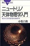 ニュートリノ天体物理学入門—知られざる宇宙の姿を透視する (ブルーバックス)