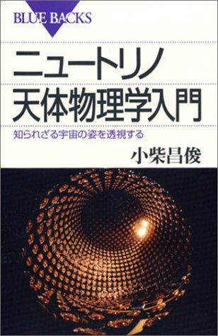 ニュートリノ天体物理学入門 ― 知られざる宇宙の姿を透視する (ブルーバックス)