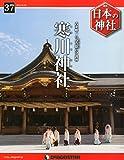 日本の神社 37号 (寒川神社) [分冊百科]