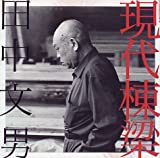 現代棟梁・田中文男 (INAX BOOKLET)