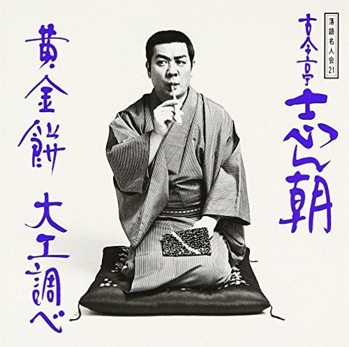 落語名人会(21) 古今亭志ん朝(13) 「黄金餅」「大工調べ」