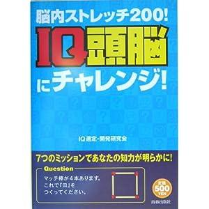 脳内ストレッチ200!IQ頭脳にチャレンジ!