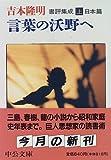 言葉の沃野へ—書評集成〈上〉日本篇 (中公文庫)