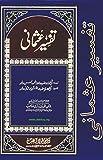 img - for Tafseer -E- Usmani [Urdu] book / textbook / text book