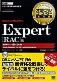 オラクルマスター教科書 ORACLE MASTER Expert 【RAC】編(試験番号:1Z0-048J)