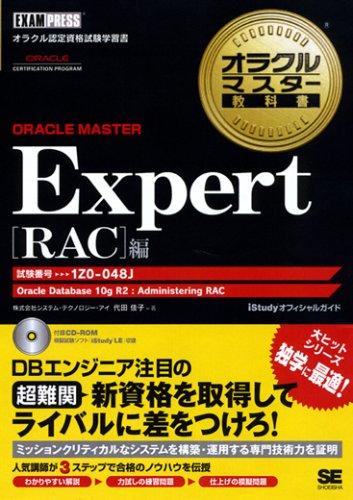 オラクルマスター教科書 ORACLE MASTER Expert 【RAC】編(試験番号:1Z0-048)