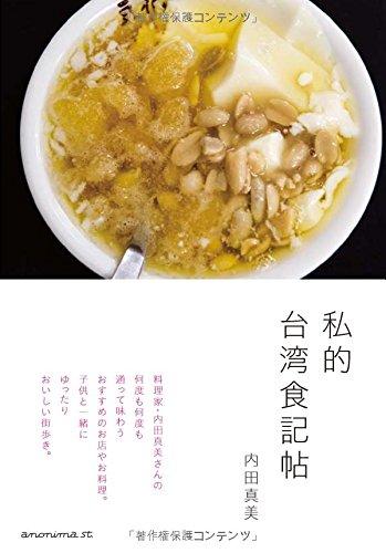 私的台湾食記帖 -