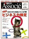 日経ビジネス Associe (アソシエ) 2008年 4/15号 [雑誌]
