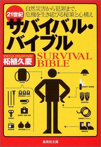 「東京のための悪夢が始まった」イスラム国からテロ予告 宣戦布告・多発テロに日本は耐えられるか? %e4%bd%8f%e5%b1%85 domestic saigai health defence