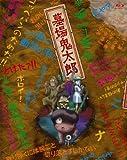 墓場鬼太郎 BOX 【初回限定生産版】 [Blu-ray]