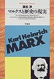 マルクスと歴史の現実 (平凡社ライブラリー)