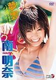 南明奈 DVD 「夢雲(ゆめぐも) ~お仕事ですよアッキーナ!~」