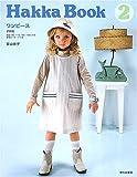Hakka Book〈2〉ワンピース・子供服