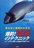 釣れない原因がわかる爆釣!100のテクニック―グレ・チヌなど磯釣りの醍醐味が堪能できる