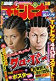 週刊少年チャンピオン 2012年3月29日号 NO.16