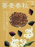 蕎麦春秋(39) 2016年 11 月号 [雑誌]: 月刊リベラルタイム 増刊