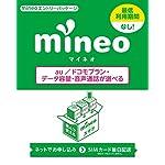 【タイムセール】mineoエントリーパッケージ ドコモ/au/Softbank対応