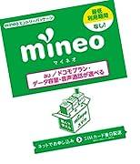 mineoエントリーパッケージ au/ドコモ対応SIMカード データ通信/音声通話 (ナノ/マイクロ/標準SIM/VoLTE)