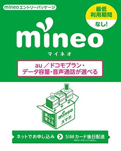 mineoエントリーパッケージau/ドコモ対応SIM(マイクロ、ナノ、標準、VoLTE)データ通信/音声通話 月額700円(税抜)~ 最低利用期間なし