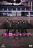 生贄のジレンマ (上) [DVD]