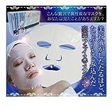 ハーネラル フェイスマスク(20枚入)