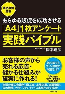 [岡本達彦] あらゆる販促を成功させる 「A4」1枚アンケート実践バイブル お客様の声から売れる広告・儲かる仕組みが確実に作れる!