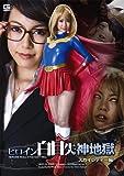 GIGA/ヒロイン白目失神地獄 スカルレディー編 [DVD]