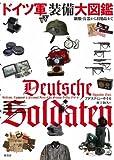 ドイツ軍装備大図鑑: 制服・兵器から日用品まで