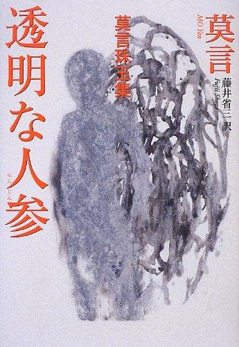 透明な人参-莫言珠玉集