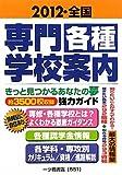 専門・各種学校案内 2012―全国
