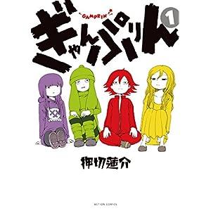 ぎゃんぷりん : 1 (アクションコミックス) [Kindle版]